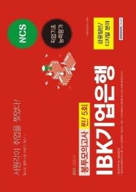 IBK기업은행 금융일반/디지털 분야 봉투모의고사 찐! 5회(2021)