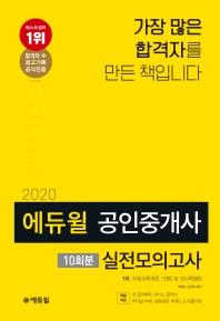 에듀윌 공인중개사 1차 실전모의고사 10회분(2020)(8절)
