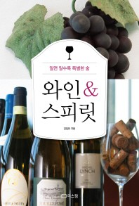 와인 & 스피릿