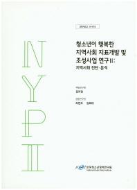 청소년이 행복한 지역사회 지표개발 및 조성사업 연구. 2: 지역사회 진단 분석
