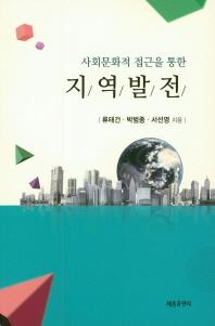 사회문화적 접근을 통한 지역발전