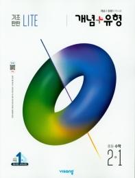 개념+유형 (기초탄탄 라이트 중학 수학 중2-1(2020)