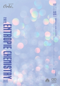 엔트로피 케미스트리2(Entropie CHEMISTRY2): 본문편(2021)(2022 수능대비)