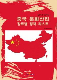 중국 문화산업 장르별 정책 리스트(2013-2014)