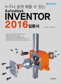 누구나 쉽게 배울 수 있는 Autodesk Inventor 입문서(2016)