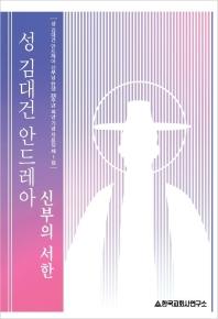 성 김대건 안드레아 신부의 서한