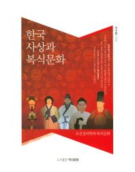 한국 사상과 복식문화