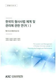 한국의 형사사법 체계 및 관리에 관한 연구. 1