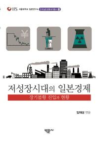 저성장시대의 일본경제