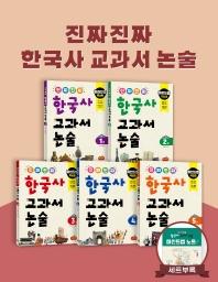 진짜 진짜 한국사 교과서 논술 세트(1-5권)