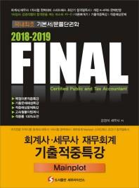 FInal 회계사 세무사 재무회계 기출적중특강 Mainplot(2018-2019)