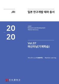 일본 연구개발 테마 총서 Vol. 7: 머신러닝(기계학습)(2020)