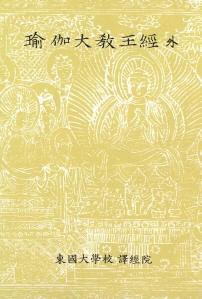 한글대장경 198 밀교부4 유가대교왕경 외 (瑜伽大敎王經 外)