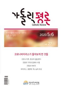 가톨릭 평론(2020년 5/6월 제27호)
