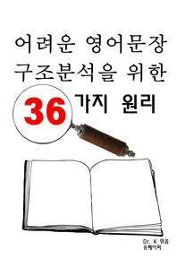 어려운 영어문장 구조분석을 위한 36가지 원리
