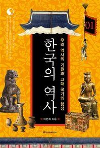 한국의 역사 01. 우리 역사의 기원과 고대 국가의 형성