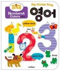 베이비 스티커북 영어: 수와 색(Numbers&Colors)