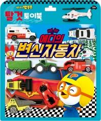 뽀롱뽀롱 뽀로로 탈 것 토이북: 에디의 변신 자동차