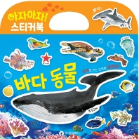 아자아자 바다동물 실사 스티커북