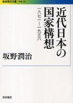 近代日本の國家構想 1871-1936