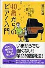 40歲からのピアノ入門 3ヵ月でマスタ―した「コ―ド奏法」講座