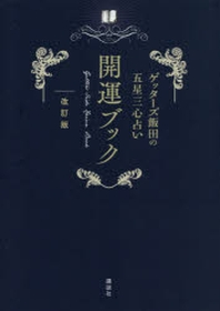 ゲッタ-ズ飯田の五星三心占い開運ブック 改訂版