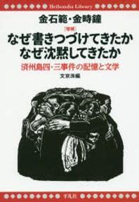 なぜ書きつづけてきたかなぜ沈默してきたか 濟州島四.三事件の記憶と文學