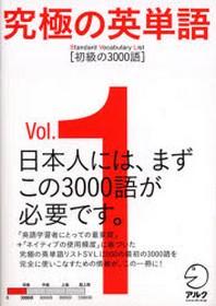 究極の英單語 STANDARD VOCABULARY LIST VOL.1