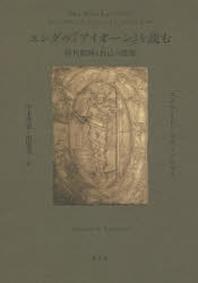 ユングの「アイオ-ン」を讀む 時代精神と自己の探究