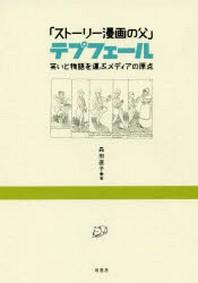 「スト-リ-漫畵の父」テプフェ-ル 笑いと物語を運ぶメディアの原点