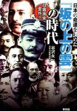 日本の命運を決めた「坂の上の雲」の時代 日露激突.雲外編