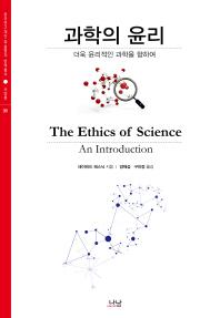 과학의 윤리
