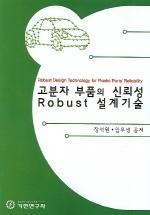 고분자 부품의 신뢰성 ROBUST 설계기술