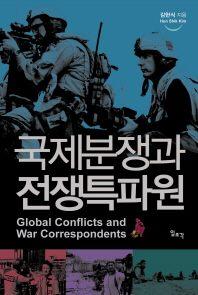 국제분쟁과 전쟁특파원