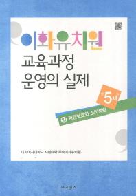 이화유치원 교육과정 운영의 실제. 10: 환경보호와 소비생활(만5세)