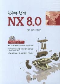 광수와 함께 NX 8.0