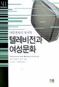 텔레비전과 여성문화(대중문화의 정치학)