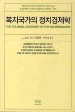 복지국가의 정치경제학