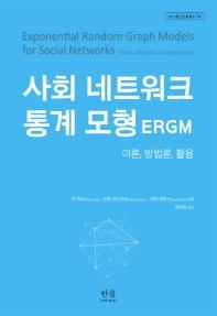 사회 네트워크 통계 모형(ERGM)