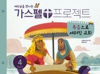 예수님을 만나는 가스펠 프로젝트 신약. 4: 복음으로 세워진 교회(영유아부)