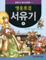 영웅호걸 서유기. 9