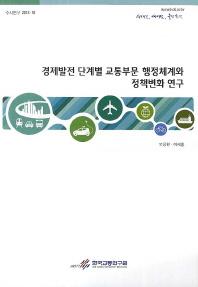 경제발전 단계별 교통부문 행정체계와 정책변화 연구