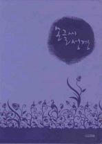 손글씨 성경(금장)(보라)
