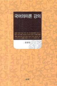 국어의미론 강의