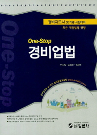 One Stop 경비업법(경비지도사 및 각종 시험대비)(2013)