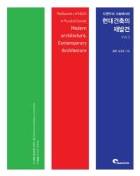 현대 건축의 재발견 Vol. 3