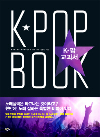 K 팝 교과서