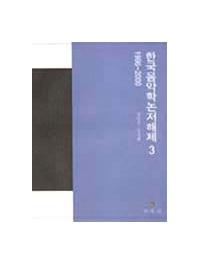 한국음악학논저해제. 3