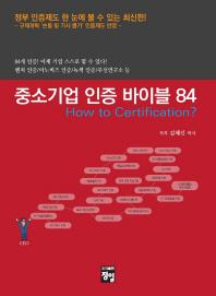 중소기업 인증 바이블 84