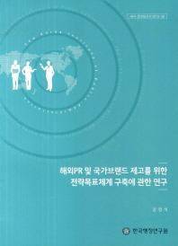해외PR 및 국가브랜드 제고를 위한 전략목표체계 구축에 관한 연구